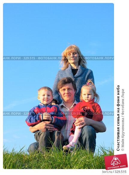Купить «Счастливая семья на фоне неба», фото № 329515, снято 12 мая 2008 г. (c) Майя Крученкова / Фотобанк Лори