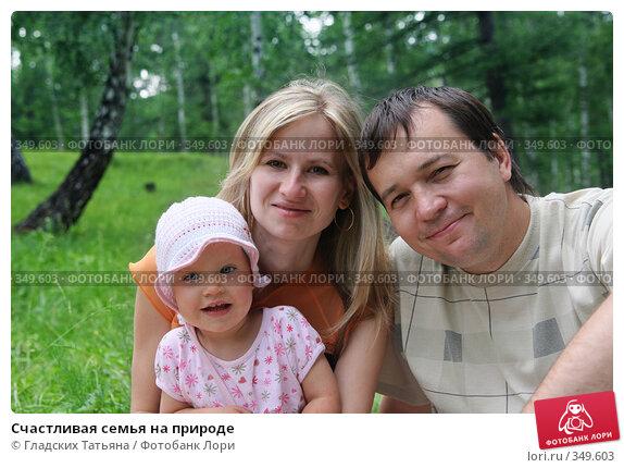 Счастливая семья на природе, фото № 349603, снято 6 июля 2007 г. (c) Гладских Татьяна / Фотобанк Лори