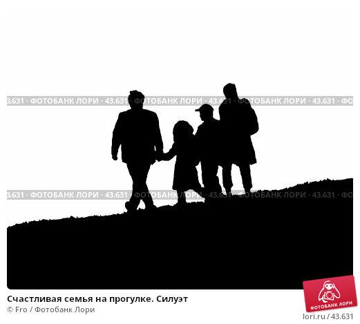 Купить «Счастливая семья на прогулке. Силуэт», иллюстрация № 43631 (c) Fro / Фотобанк Лори