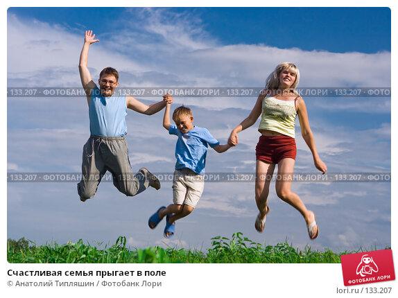 Счастливая семья прыгает в поле, фото № 133207, снято 4 августа 2007 г. (c) Анатолий Типляшин / Фотобанк Лори