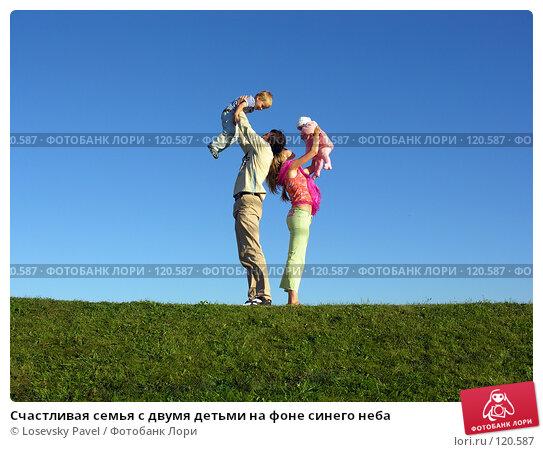 Купить «Счастливая семья с двумя детьми на фоне синего неба», фото № 120587, снято 20 августа 2005 г. (c) Losevsky Pavel / Фотобанк Лори