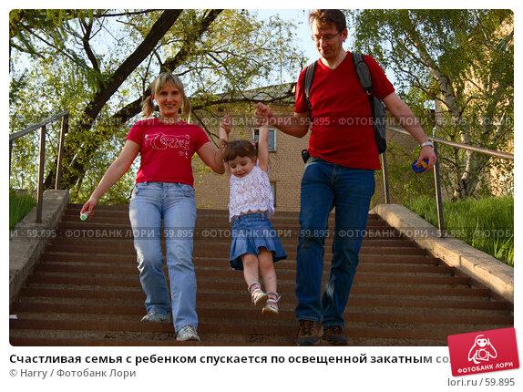Счастливая семья с ребенком спускается по освещенной закатным солнцем лестнице, фото № 59895, снято 22 мая 2006 г. (c) Harry / Фотобанк Лори