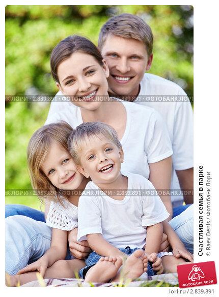 Купить «Счастливая семья в парке», фото № 2839891, снято 14 июля 2011 г. (c) Raev Denis / Фотобанк Лори