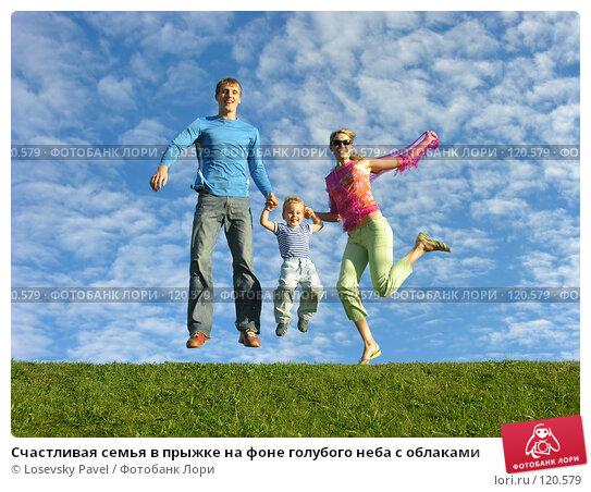 Счастливая семья в прыжке на фоне голубого неба с облаками, фото № 120579, снято 20 августа 2005 г. (c) Losevsky Pavel / Фотобанк Лори