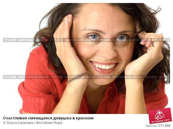 Счастливая смеющаяся девушка в красном, фото № 111899, снято 6 ноября 2007 г. (c) Ольга Сапегина / Фотобанк Лори
