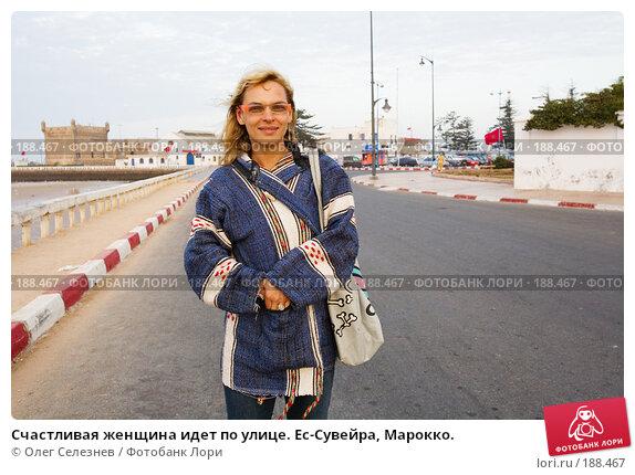 Купить «Счастливая женщина идет по улице. Ес-Cувейра, Марокко.», фото № 188467, снято 30 июля 2007 г. (c) Олег Селезнев / Фотобанк Лори
