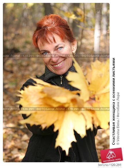Счастливая женщина с осенними листьями, фото № 120291, снято 7 октября 2007 г. (c) Vdovina Elena / Фотобанк Лори