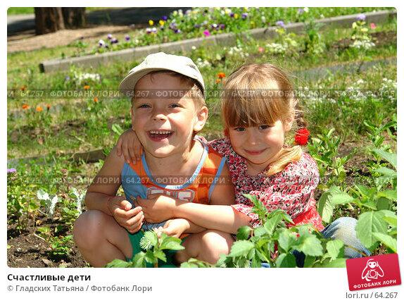 Счастливые дети, фото № 64267, снято 18 июня 2007 г. (c) Гладских Татьяна / Фотобанк Лори