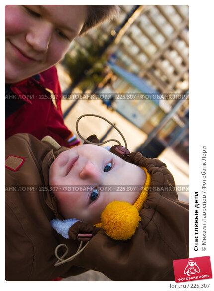 Счастливые дети, фото № 225307, снято 29 декабря 2007 г. (c) Михаил Лавренов / Фотобанк Лори