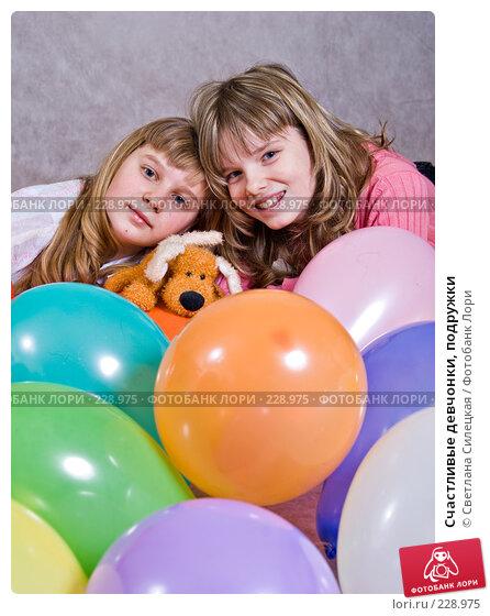 Счастливые девчонки, подружки, фото № 228975, снято 18 февраля 2008 г. (c) Светлана Силецкая / Фотобанк Лори