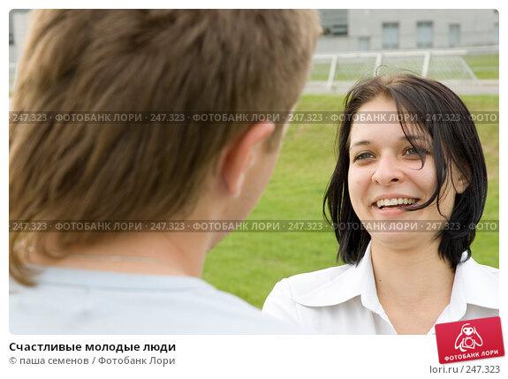 Купить «Счастливые молодые люди», фото № 247323, снято 6 августа 2007 г. (c) паша семенов / Фотобанк Лори