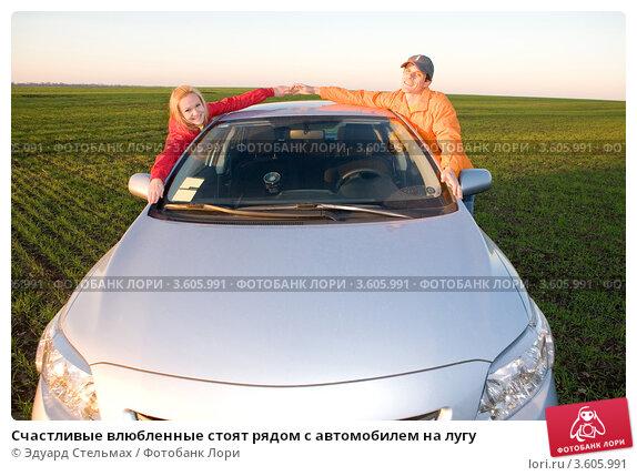 Купить «Счастливые влюбленные стоят рядом с автомобилем на лугу», фото № 3605991, снято 9 ноября 2008 г. (c) Эдуард Стельмах / Фотобанк Лори