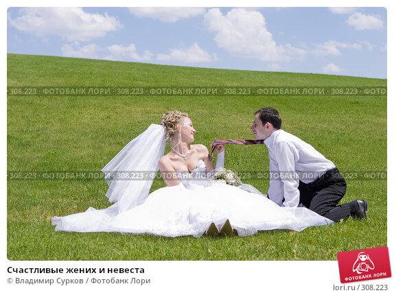 Счастливые жених и невеста, фото № 308223, снято 7 июля 2007 г. (c) Владимир Сурков / Фотобанк Лори