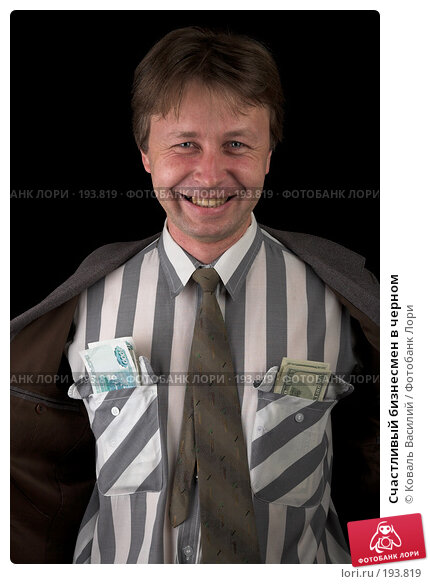 Счастливый бизнесмен в черном, фото № 193819, снято 15 декабря 2006 г. (c) Коваль Василий / Фотобанк Лори