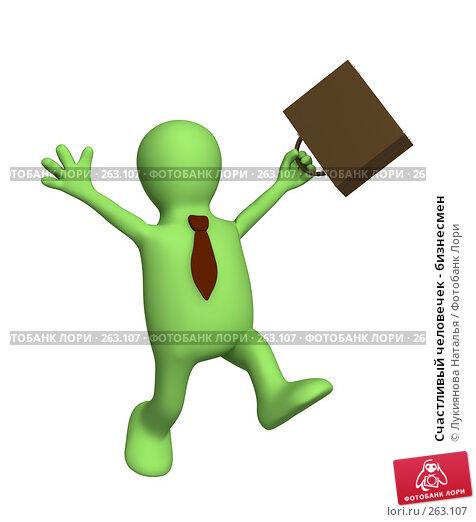Счастливый человечек - бизнесмен, иллюстрация № 263107 (c) Лукиянова Наталья / Фотобанк Лори