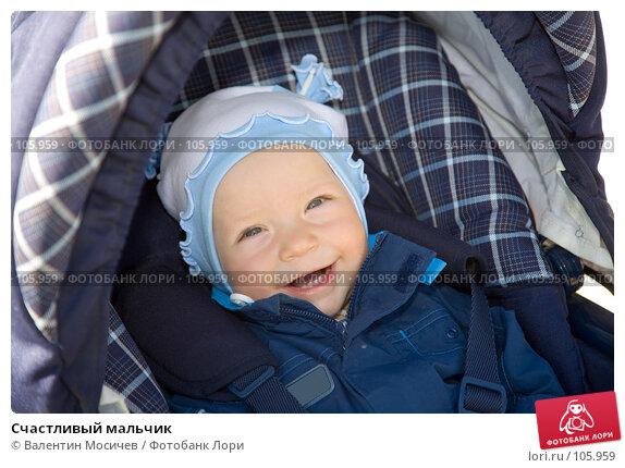 Счастливый мальчик, фото № 105959, снято 2 июня 2007 г. (c) Валентин Мосичев / Фотобанк Лори