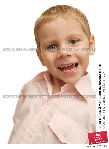 Купить «Счастливый мальчик на белом фоне», фото № 121743, снято 10 сентября 2007 г. (c) Останина Екатерина / Фотобанк Лори