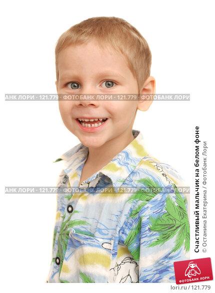 Счастливый мальчик на белом фоне, фото № 121779, снято 10 сентября 2007 г. (c) Останина Екатерина / Фотобанк Лори