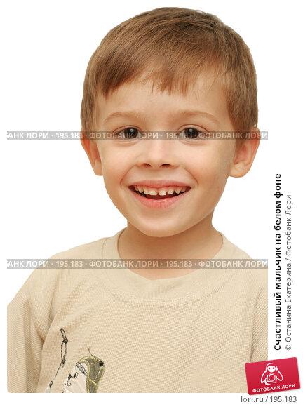 Счастливый мальчик на белом фоне, фото № 195183, снято 9 сентября 2007 г. (c) Останина Екатерина / Фотобанк Лори