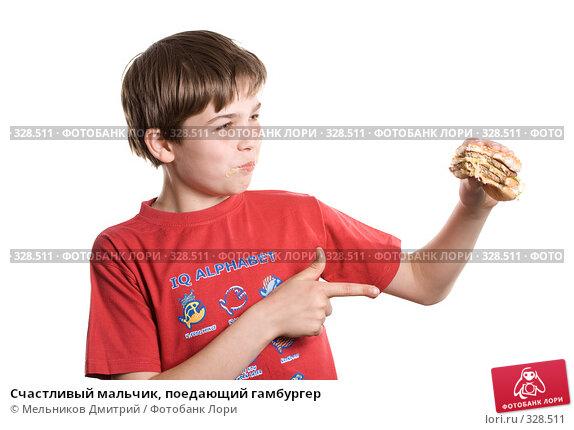 Счастливый мальчик, поедающий гамбургер, фото № 328511, снято 28 мая 2008 г. (c) Мельников Дмитрий / Фотобанк Лори