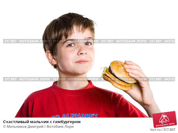 Купить «Счастливый мальчик с гамбургером», фото № 317807, снято 28 мая 2008 г. (c) Мельников Дмитрий / Фотобанк Лори