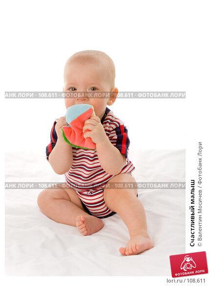Счастливый малыш, фото № 108611, снято 8 мая 2007 г. (c) Валентин Мосичев / Фотобанк Лори