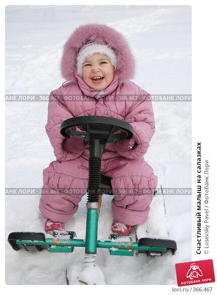 Купить «Счастливый малыш на салазках», фото № 366467, снято 28 января 2007 г. (c) Losevsky Pavel / Фотобанк Лори