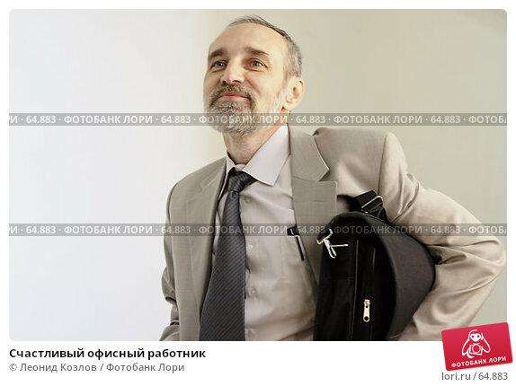 Счастливый офисный работник, фото № 64883, снято 18 января 2017 г. (c) Леонид Козлов / Фотобанк Лори