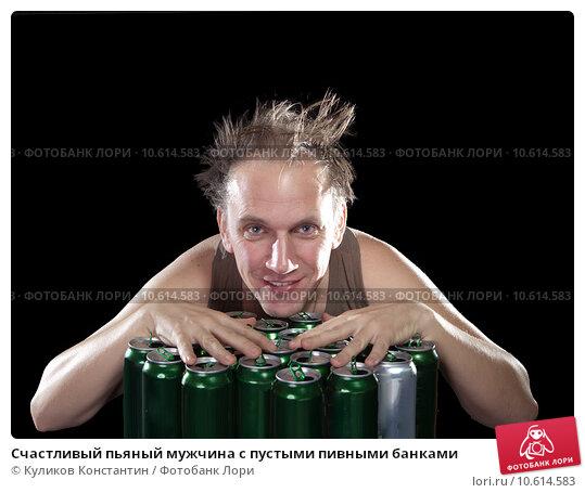 Счастливый пьяный мужчина с пустыми пивными банками. Стоковое фото, фотограф Куликов Константин / Фотобанк Лори