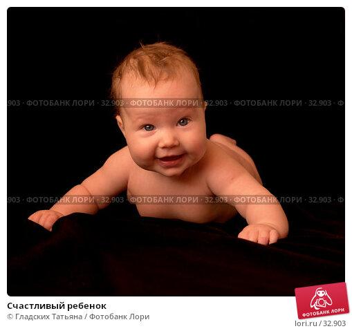 Счастливый ребенок, фото № 32903, снято 1 февраля 2007 г. (c) Гладских Татьяна / Фотобанк Лори