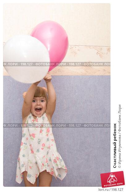 Счастливый ребенок, фото № 198127, снято 2 февраля 2008 г. (c) Ирина Игумнова / Фотобанк Лори