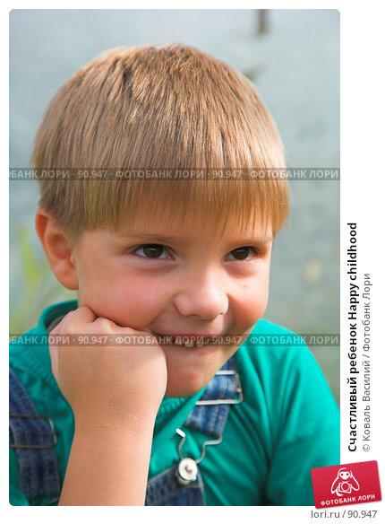 Счастливый ребенок Happy childhood, фото № 90947, снято 17 сентября 2006 г. (c) Коваль Василий / Фотобанк Лори