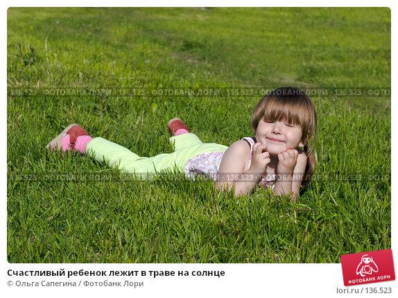 Счастливый ребенок лежит в траве на солнце, фото № 136523, снято 3 июня 2007 г. (c) Ольга Сапегина / Фотобанк Лори
