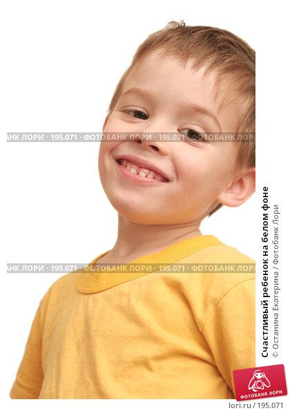 Купить «Счастливый ребенок на белом фоне», фото № 195071, снято 2 ноября 2007 г. (c) Останина Екатерина / Фотобанк Лори