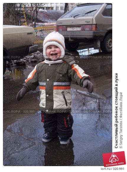 Счастливый ребенок стоящий в луже, фото № 320991, снято 2 марта 2008 г. (c) Sergey Toronto / Фотобанк Лори
