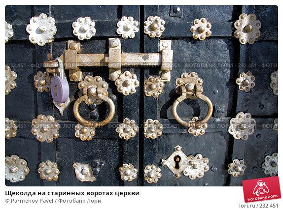 Щеколда на старинных воротах церкви, фото № 232451, снято 24 февраля 2008 г. (c) Parmenov Pavel / Фотобанк Лори