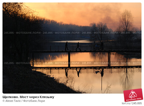 Купить «Щелково. Мост через Клязьму», фото № 245895, снято 1 апреля 2008 г. (c) Alexei Tavix / Фотобанк Лори