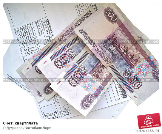 Счет, квартплата, фото № 132191, снято 2 марта 2005 г. (c) Дудакова / Фотобанк Лори