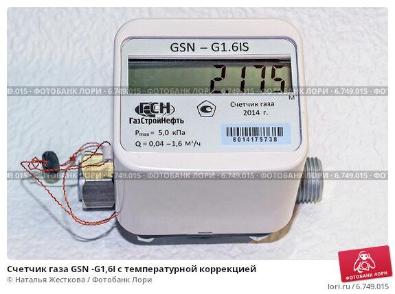 счетчик газа gsn g 1 6