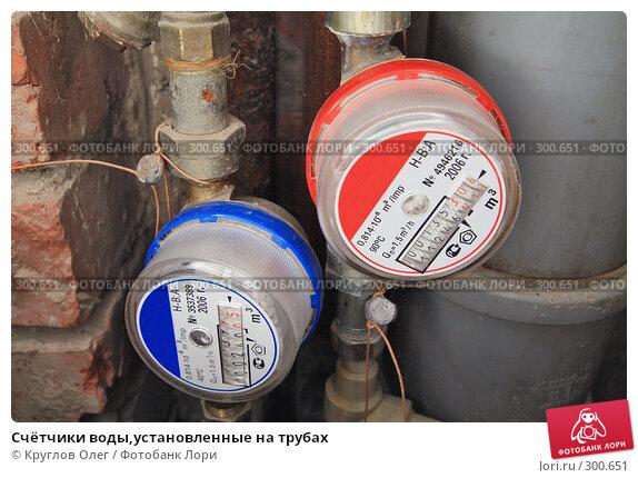 Счётчики воды,установленные на трубах, фото № 300651, снято 27 мая 2008 г. (c) Круглов Олег / Фотобанк Лори