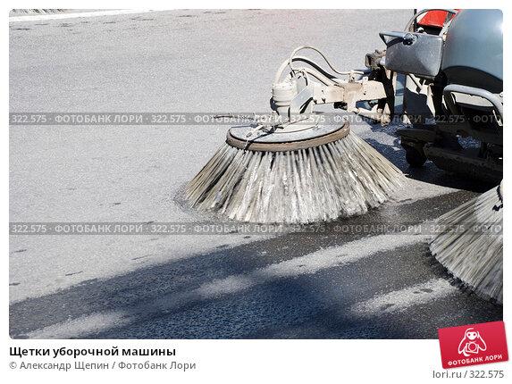 Щетки уборочной машины, эксклюзивное фото № 322575, снято 24 мая 2008 г. (c) Александр Щепин / Фотобанк Лори