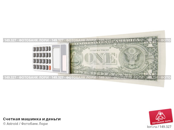 Счетная машинка и деньги, фото № 149327, снято 27 июня 2017 г. (c) Astroid / Фотобанк Лори