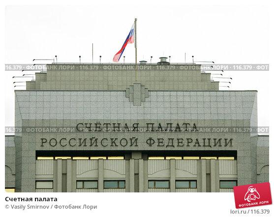 Счетная палата, фото № 116379, снято 24 апреля 2007 г. (c) Vasily Smirnov / Фотобанк Лори