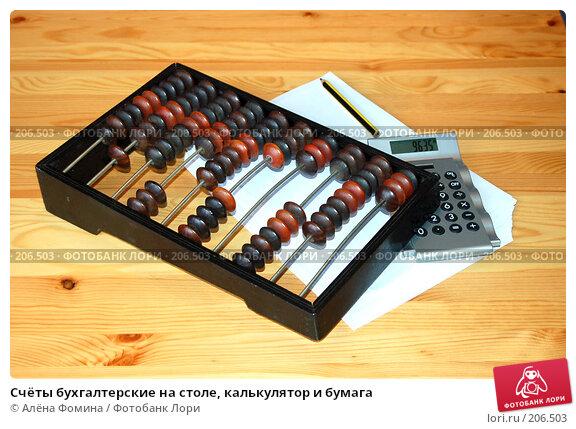 Счёты бухгалтерские на столе, калькулятор и бумага, фото № 206503, снято 21 февраля 2008 г. (c) Алёна Фомина / Фотобанк Лори