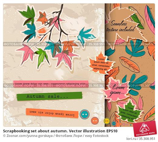 Scrapbooking set about autumn. Vector illustration EPS10. Стоковое фото, фотограф Zoonar.com/yunna gorskaya / easy Fotostock / Фотобанк Лори