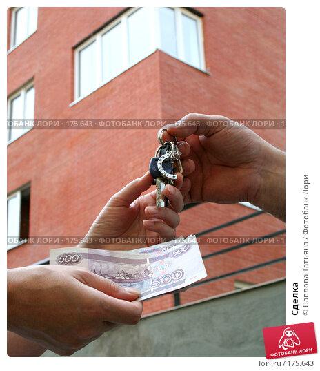 Сделка, фото № 175643, снято 15 августа 2007 г. (c) Павлова Татьяна / Фотобанк Лори