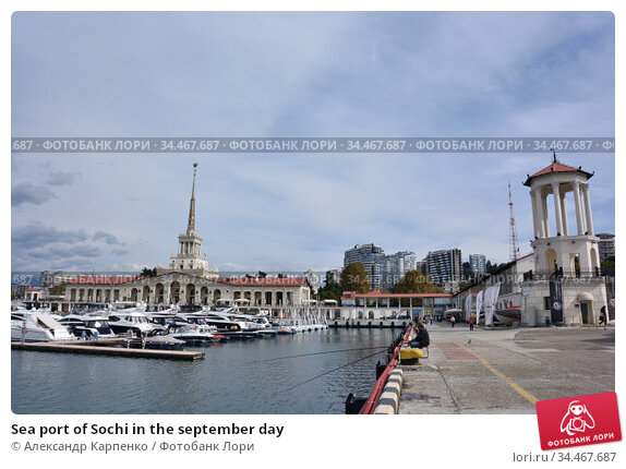 Sea port of Sochi in the september day (2016 год). Редакционное фото, фотограф Александр Карпенко / Фотобанк Лори