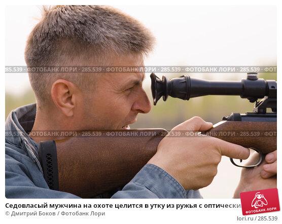Седовласый мужчина на охоте целится в утку из ружья с оптическим прицелом, фото № 285539, снято 9 мая 2008 г. (c) Дмитрий Боков / Фотобанк Лори