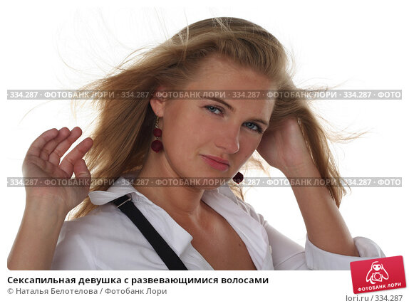 Сексапильная девушка с развевающимися волосами, фото № 334287, снято 1 июня 2008 г. (c) Наталья Белотелова / Фотобанк Лори