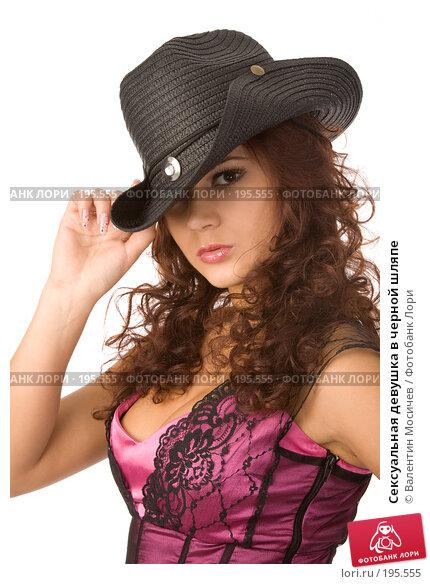 Сексуальная девушка в черной шляпе, фото № 195555, снято 23 декабря 2007 г. (c) Валентин Мосичев / Фотобанк Лори